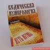 Книга AMR166 Ведическая нумерология.