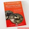 Книга AMR221 Ведические символы и традиции