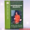 Книга AMR307 Вдохновленная медицина