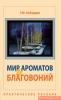 Книга AMR048 Мир ароматов и благовоний. Практическое пособие