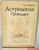 Книга Астрология Провидцев 381с.