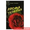 Книга Ароматерапия /авт. Сахаров